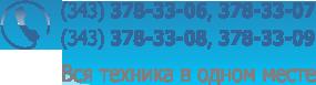 (343) 378-33-06, 378-33-07, 378-33-08, 378-33-09